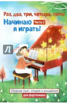 Купить Раз, два, три, четыре, пять! Начинаю я играть! Часть 2. сборник пьес, этюдов и ансамблей ISBN: 979-0-66003-295-4