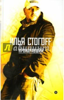 Купить Илья Стогов: Проигравший ISBN: 978-5-367-03364-9