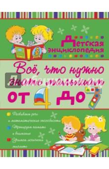 Всё, что нужно знать малышам от 4 до 7 лет - Попова, Никитенко