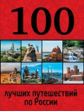 Юрий Андрушкевич: 100 лучших путешествий по России