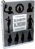 Кирилл Разлогов: Планета кино