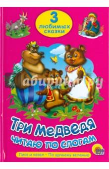 Купить Три медведя ISBN: 978-5-378-20262-1