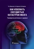 Кадыков, Манвелов, Кадыков: Как избежать сосудистых катастроф мозга. Руководство для больных и здоровых