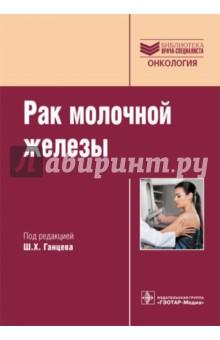 Рак молочной железы. Руководство для врачей - Ганцев, Галеев, Исмагилов