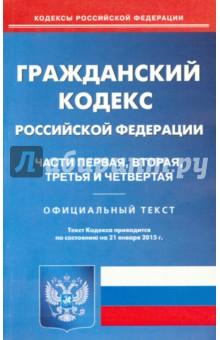 Гражданский кодекс Российской Федерации. Части 1-4 по состоянию на 21 января 2015 года