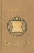 Мушни Ласуриа - Золотое руно обложка книги