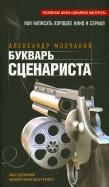 Александр Молчанов: Букварь сценариста