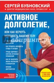 Купить Сергей Бубновский: Активное долголетие, или Как вернуть молодость вашему телу ISBN: 978-5-699-78305-2