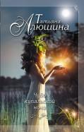 Татьяна Алюшина: Чудо купальской ночи