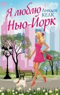 Линдси Келк - Я люблю Нью-Йорк обложка книги