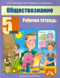 Королькова, Федоров, Федорова: Обществознание. 5 класс. Рабочая тетрадь