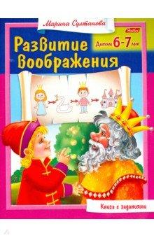 Купить Марина Султанова: Развитие воображения. Для 6-7 лет ISBN: 978-5-375-00867-7