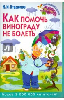Как помочь винограду не болеть - Николай Курдюмов
