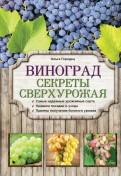 Ольга Городец: Виноград. Секреты сверхурожая