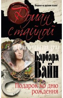 Подарок ко дню рождения - Барбара Вайн