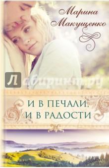 Купить Марина Макушенко: И в печали, и радости ISBN: 978-5-9910-3062-5