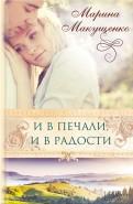 Марина Макушенко: И в печали, и в радости