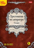 Кун, Куприн, Толстой - Хрестоматия по литературе. 5 класс (DVDmp3) обложка книги