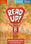 Дворецкая, Казырбаева, Ларионова: Английский язык. Read Up! Почитай! 8 класс. Книга для чтения
