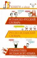 Матвеев, Платонова: Испанскорусский словарь. Русскоиспанский словарь