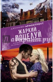 Жаркий поцелуй - Дженнифер Арментроут