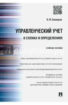 Купить Наталья Синицкая: Управленческий учет в схемах и определениях. Учебное пособие ISBN: 978-5-392-18087-5