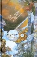 Людмила Спасская: В раздумьях о вечном…