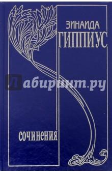 Собрание сочинений в 15-ти томах. Том 15. Белая дьяволица