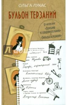 Купить Ольга Лукас: Бульон терзаний ISBN: 978-5-17-087598-6