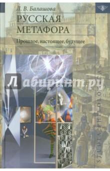 Русская метафора. Прошлое, настоящее, будущее - Любовь Балашова