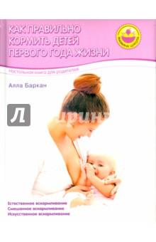 Купить Алла Баркан: Как правильно кормить детей 1 года жизни ISBN: 978-5-373-07106-2