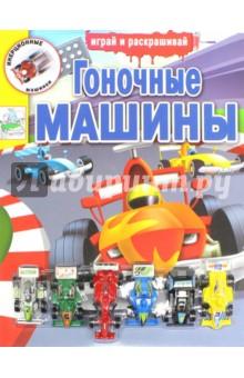 Купить Инерционные машинки. Гоночные машины ISBN: 978-5-9951-2142-8