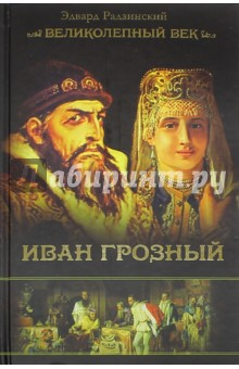 Купить Эдвард Радзинский: Иван Грозный ISBN: 978-5-17-089074-3