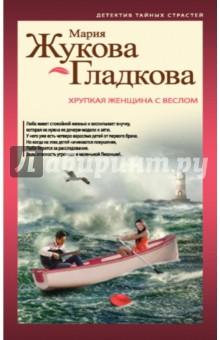 Хрупкая женщина с веслом - Мария Жукова-Гладкова