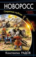 Константин Радов: Новоросс. Секретные гаубицы Петра Великого