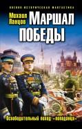 Михаил Ланцов: Маршал Победы. Освободительный поход