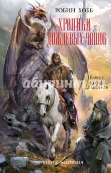 Хроники Дождевых чащоб. Книга 4. Кровь драконов - Робин Хобб