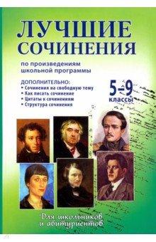 Лучшие сочинения по литературе. 5-9 класс