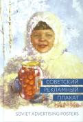 Шклярук, Снопков, Снопков - Советский рекламный плакат. 1948 - 1986 обложка книги