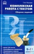 Татьяна Пахнова: Русский язык. 9-11 класс. Комплектная работа с текстом. ФГОС