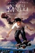Нил Гейман: Книги магии