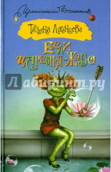 Если царевна - жаба - Татьяна Луганцева
