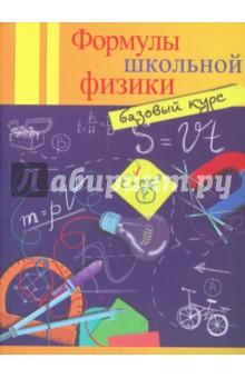 Формулы школьной физики. Базовый курс - Ольга Давыдова