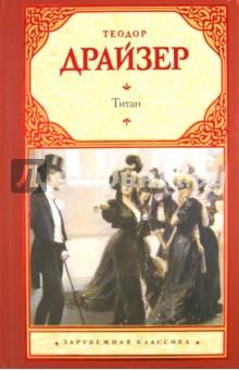 Купить Теодор Драйзер: Титан ISBN: 978-5-699-73740-6