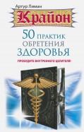 Артур Лиман: Крайон 50 практик обретения здоровья. Пробудите внутреннего целителя!