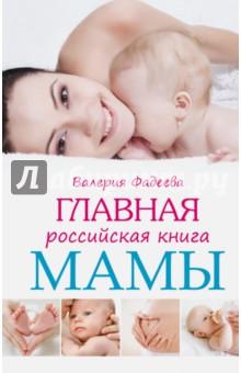 Главная российская книга мамы: Беременность. Роды. первые годы - Валерия Фадеева