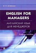 Игорь Агабекян: Английский язык для менеджеров .English for Managers. Учебное пособие