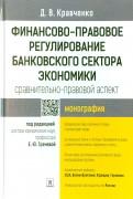 Дмитрий Кравченко - Финансово-правовое регулирование банковского сектора экономики. Монография обложка книги