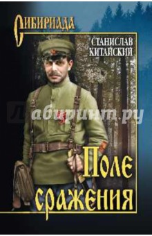 Купить Станислав Китайский: Поле сражения ISBN: 978-5-4444-2758-3