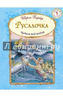 Русалочка - Ширли Барбер